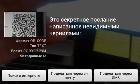 Barcode Scanner for ZTE Flash