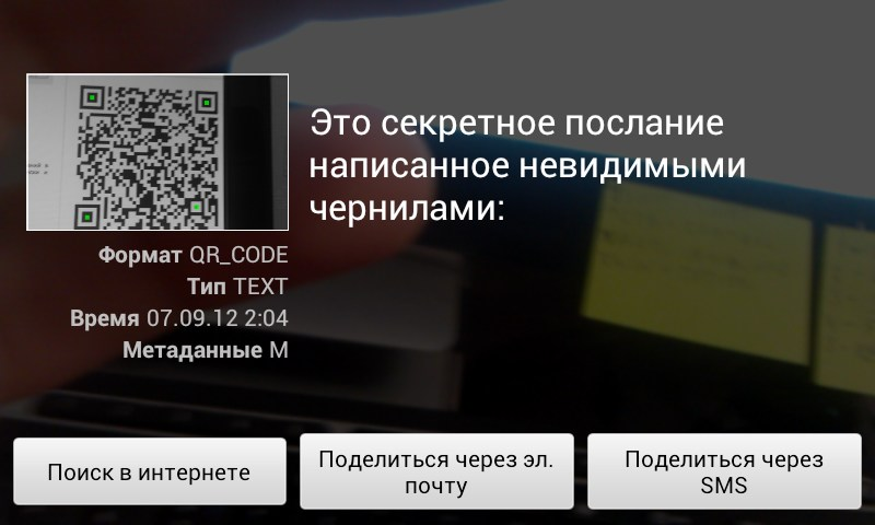 scan app for samsung