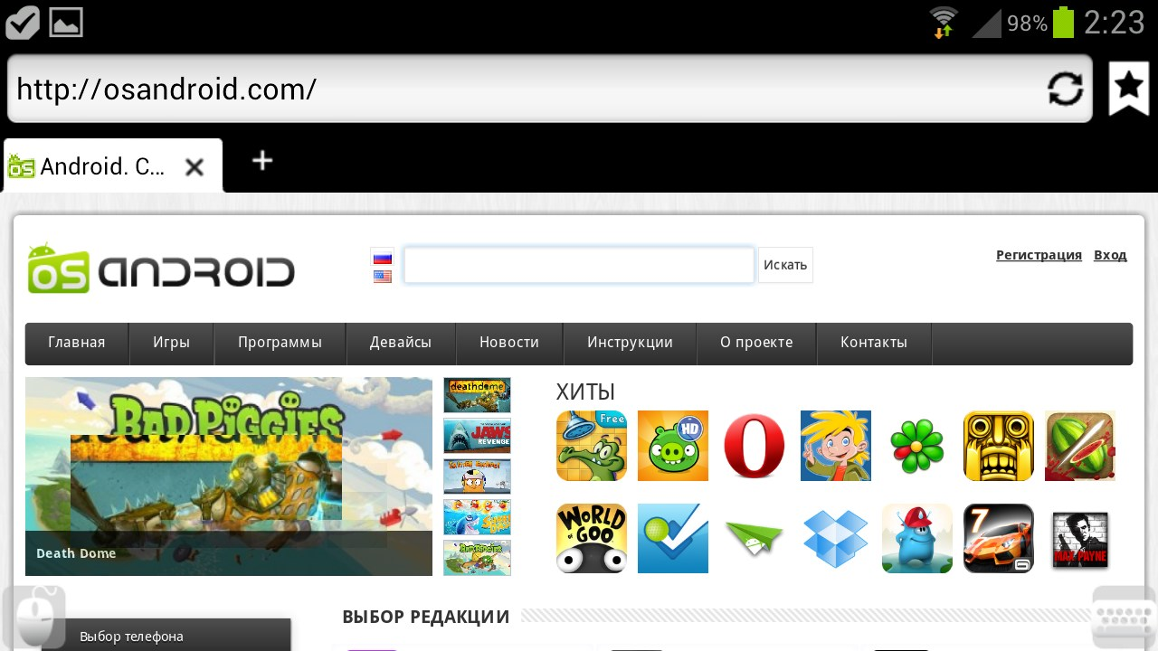 download picture android browser