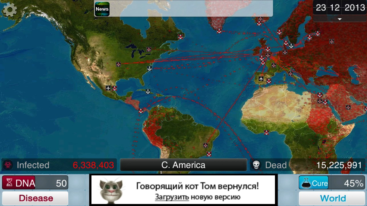 Коды для plague inc evolved - 8